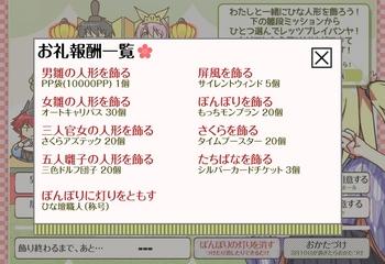 hina2016_reward_t.jpg